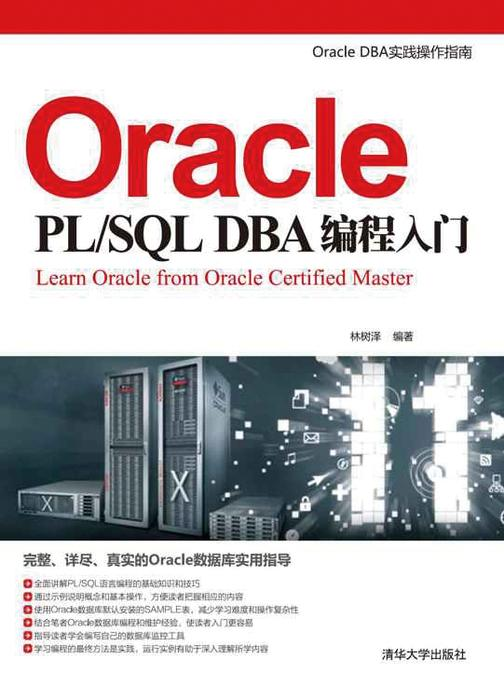 Oracle PL SQL DBA编程入门