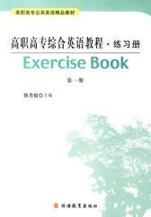 高职高专综合英语教程·练习册(第一册)(仅适用PC阅读)