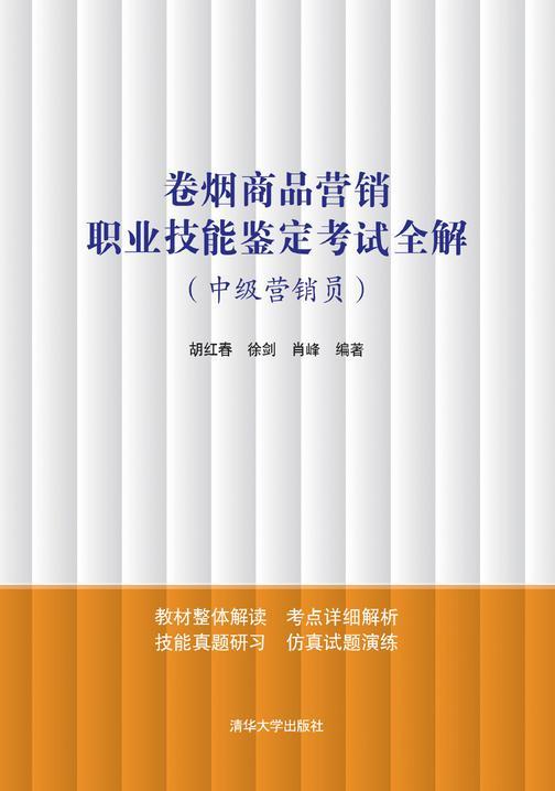 卷烟商品营销职业技能鉴定考试全解(中级营销员)