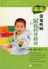 宝宝常见疾病家庭应对指南(仅适用PC阅读)