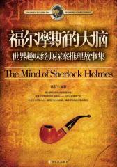 福尔摩斯的大脑:世界趣味经典探案推理故事集