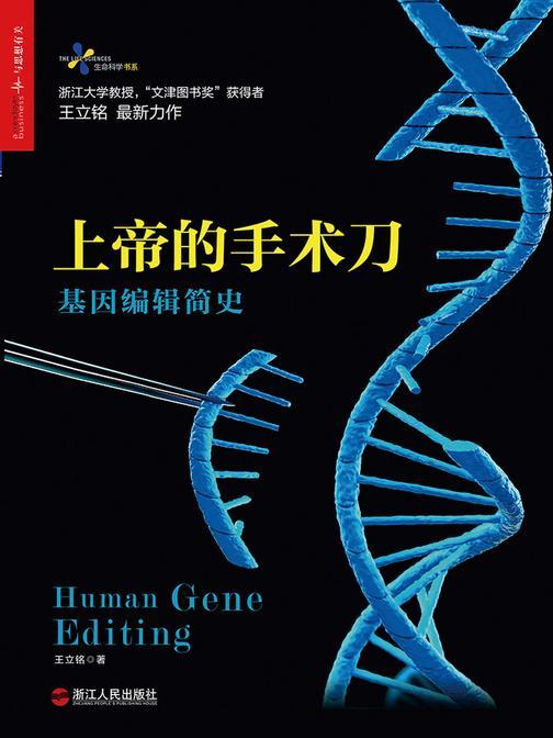 上帝的手术刀:基因编辑简史