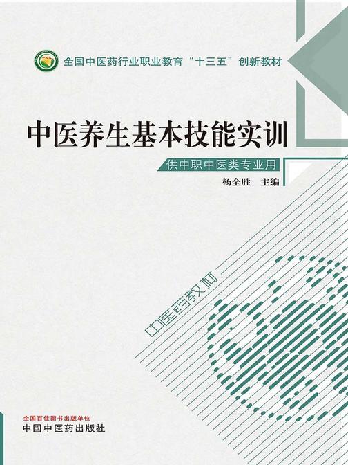 中医养生基本技能实训