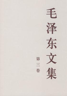 毛泽东文集(第三卷)