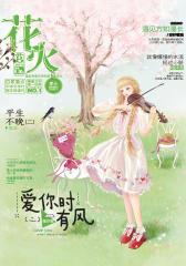 《花火》2016年3月下半月刊(电子杂志)