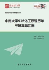中南大学916化工原理历年考研真题汇编