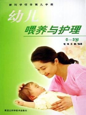幼儿喂养与护理0~3岁