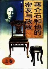 蒋介石和汪精卫
