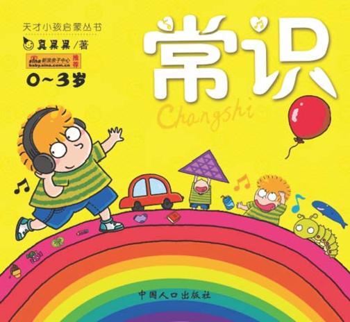 天才小孩启蒙丛书·常识(仅适用PC阅读)