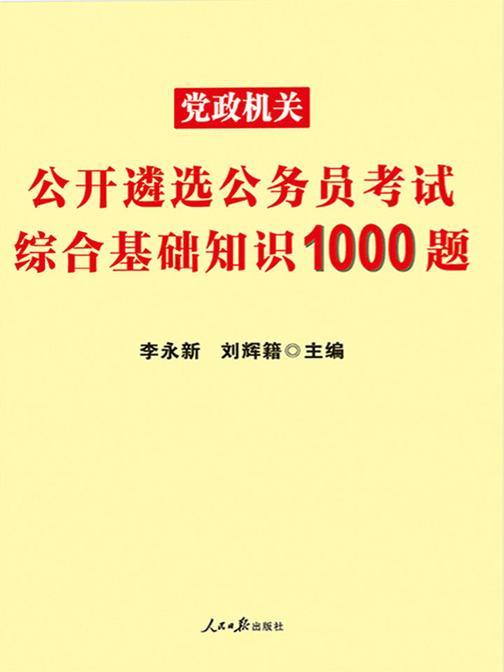 中公2019党政机关公开遴选公务员考试综合基础知识1000题