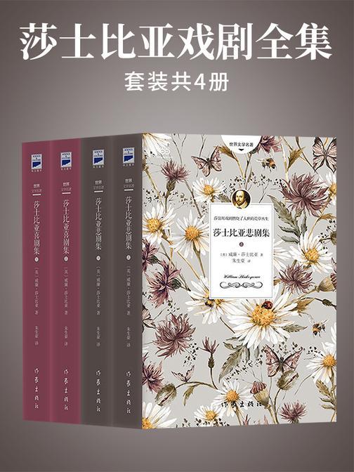 莎士比亚戏剧全集(共4册)