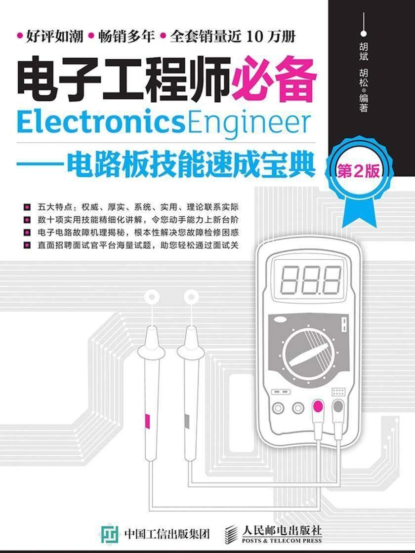 电子工程师必备——电路板技能速成宝典(第2版)