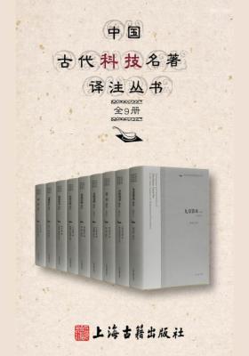 中国古代科技名著译注丛书