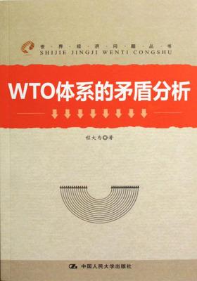 WTO体系的矛盾分析(仅适用PC阅读)