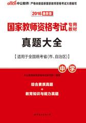 中公版·2016国家教师资格考试专用教材:真题大全·中学(综合素质真题+教育知识与能力真题)