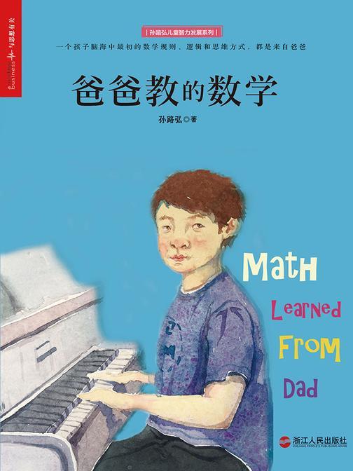 爸爸教的数学