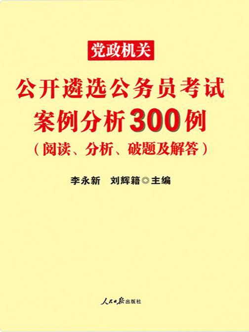 中公2019党政机关公开遴选公务员考试案例分析300例阅读分析破题及解答