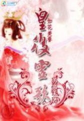 如花美眷:皇后灵歌
