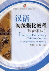 汉语初级强化教程.综合课本Ⅰ(仅适用PC阅读)