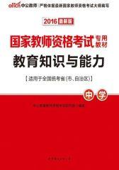 中公版·2016国家教师资格考试专用教材:教育知识与能力·中学
