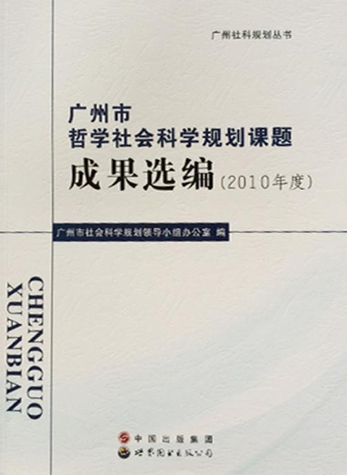 广州市哲学社会科学规划课题成果选编(2010年度)