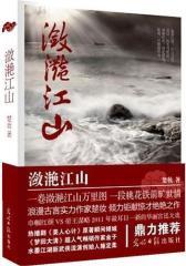 潋滟江山(试读本)
