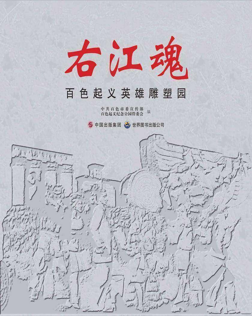 右江魂——百色起义英雄雕塑园(仅适用PC阅读)