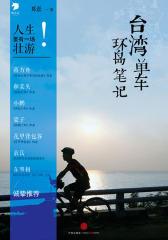 台湾单车环岛笔记