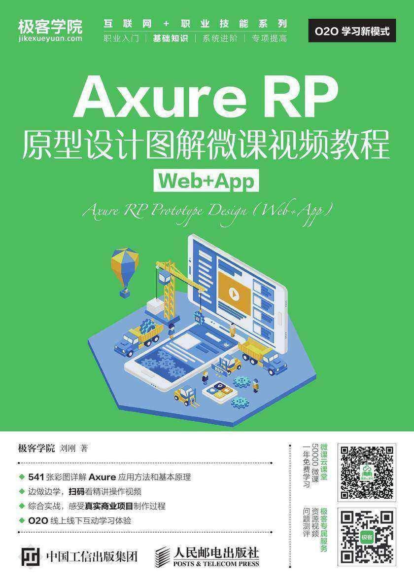 Axure RP原型设计图解微课视频教程(Web+App)