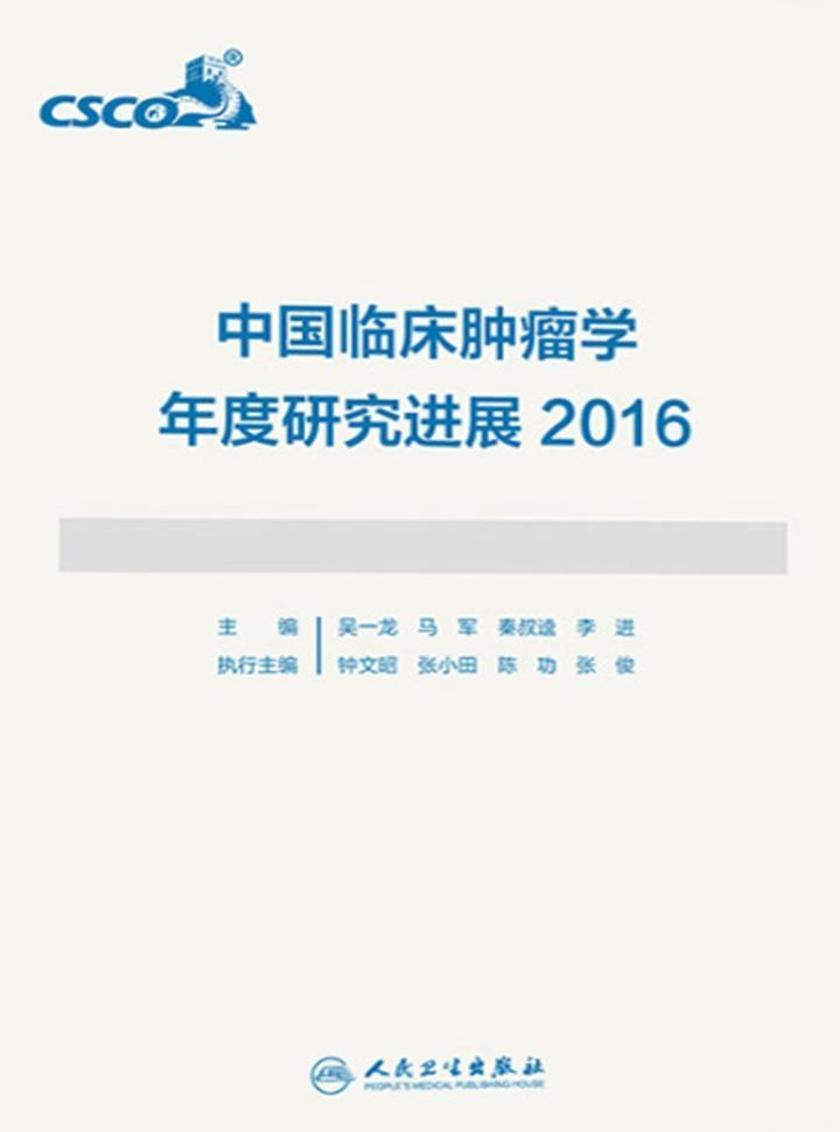 中国临床肿瘤学年度研究进展2016