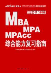 中公版·2017全国硕士研究生入学统一考试MBA、MPA、MPAcc管理类专业学位联考基础辅导教材:综合能力复习指南(二维码版)