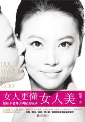 女人更懂女人美: 跟秋苹老师学明星美妆术
