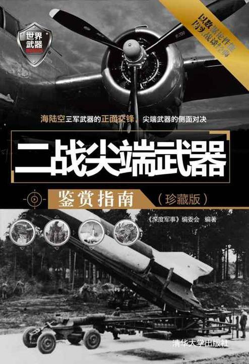 二战尖端武器鉴赏指南(珍藏版)