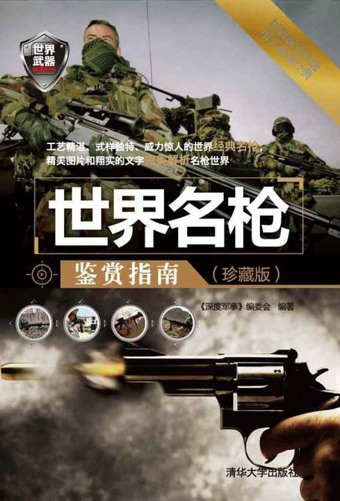 世界名枪鉴赏指南(珍藏版)