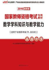 中公版·2016国家教师资格考试专用教材:数学学科知识与教学能力·高级中学