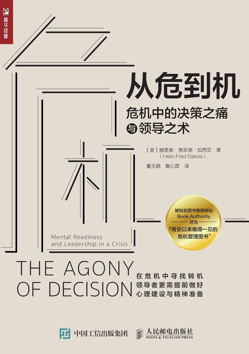 从危到机:危机中的决策之痛与领导之术