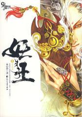 妖王Ⅱ(试读本)