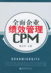 全面企业绩效管理CPM(仅适用PC阅读)