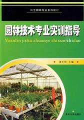 园林技术专业实训指导(仅适用PC阅读)