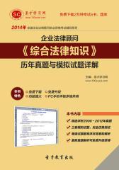 圣才学习网·2014年企业法律顾问《综合法律知识》历年真题与模拟试题详解(仅适用PC阅读)