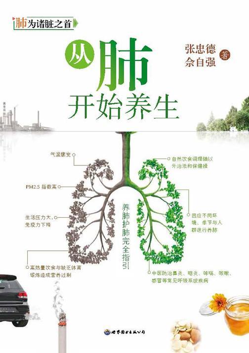 从肺开始养生