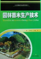 园林苗木生产技术(仅适用PC阅读)
