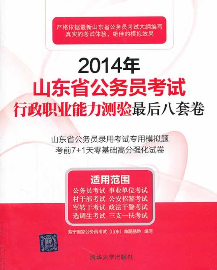 2014年山东省公务员考试行政职业能力测验 后8套卷(仅适用PC阅读)