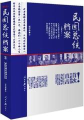 民国总统档案(试读本)