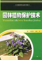 园林植物保护技术(仅适用PC阅读)