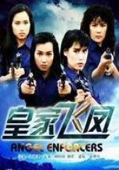 皇家飞凤(影视)