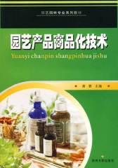 园艺产品商品化技术(仅适用PC阅读)