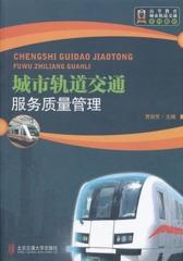 城市轨道交通服务质量管理
