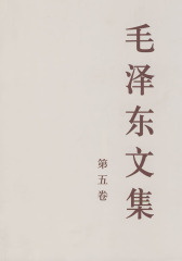 毛泽东文集(第五卷)