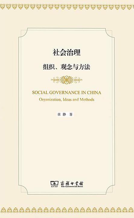 社会治理:组织、观念与方法